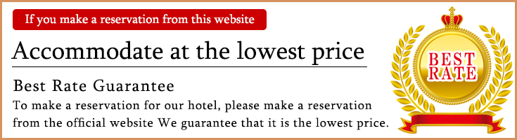 To make a reservation for our hotel, please make a reservation from the official website We guarantee that it is the lowest price.