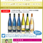 Wine tasting event collaborated with Pieroath Japan K.K.