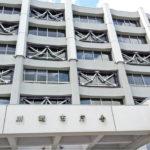 Kawagoe Municipal Office