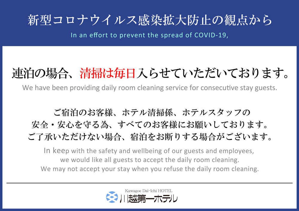 Notice regarding daily room cleaning for consecutive stay guests